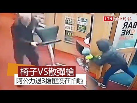 85歲阿公就是狂!赤手空拳1打3擊退持槍搶匪(�