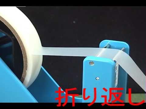折り返しができ、摘み部をつくる超軽量(100g)のテープカッター