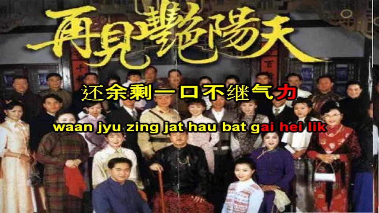 [kara+pinyin] 再見艷陽天 - Ngày mai trời lại sáng #nhacphimhongkong
