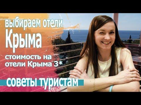 Отдых в Крыму. Цены на отели Крыма 2019