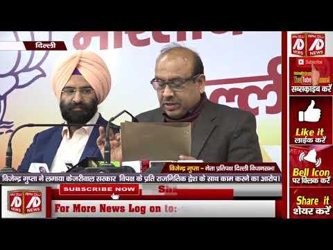 भाजपा ने केजरीवाल सरकार पर निशाना साधा
