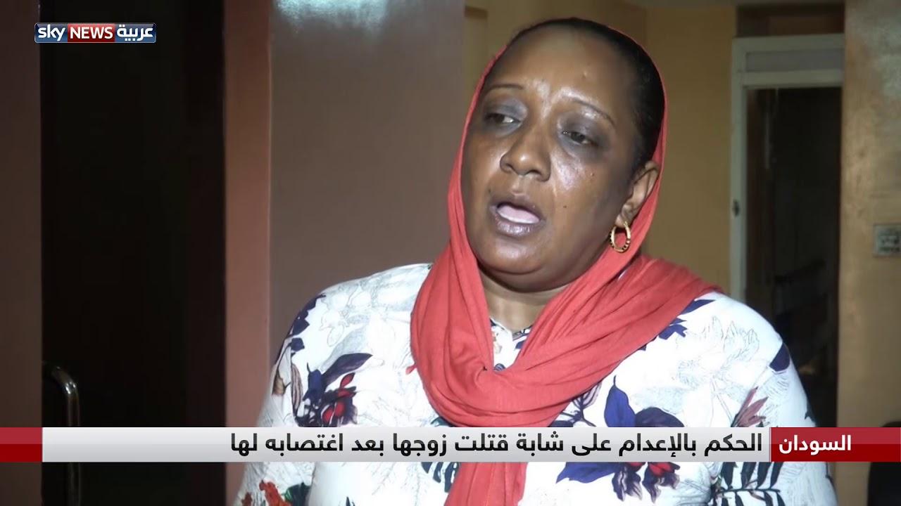91e37c9bc السودان.. جدل بعد الحكم بإعدام الشابة نورا - YouTube