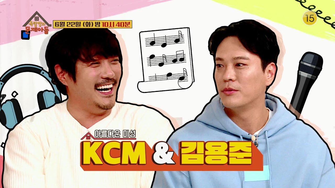 [135회 예고] 아름다운 미성의 두 남자, KCM&김용준 [옥탑방의 문제아들] [옥탑방의 문제아들/Problem Child in House]   KBS 방송