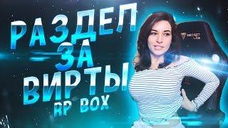Девушка разделась за вирты в Gta+skype |  #24 Rp Box