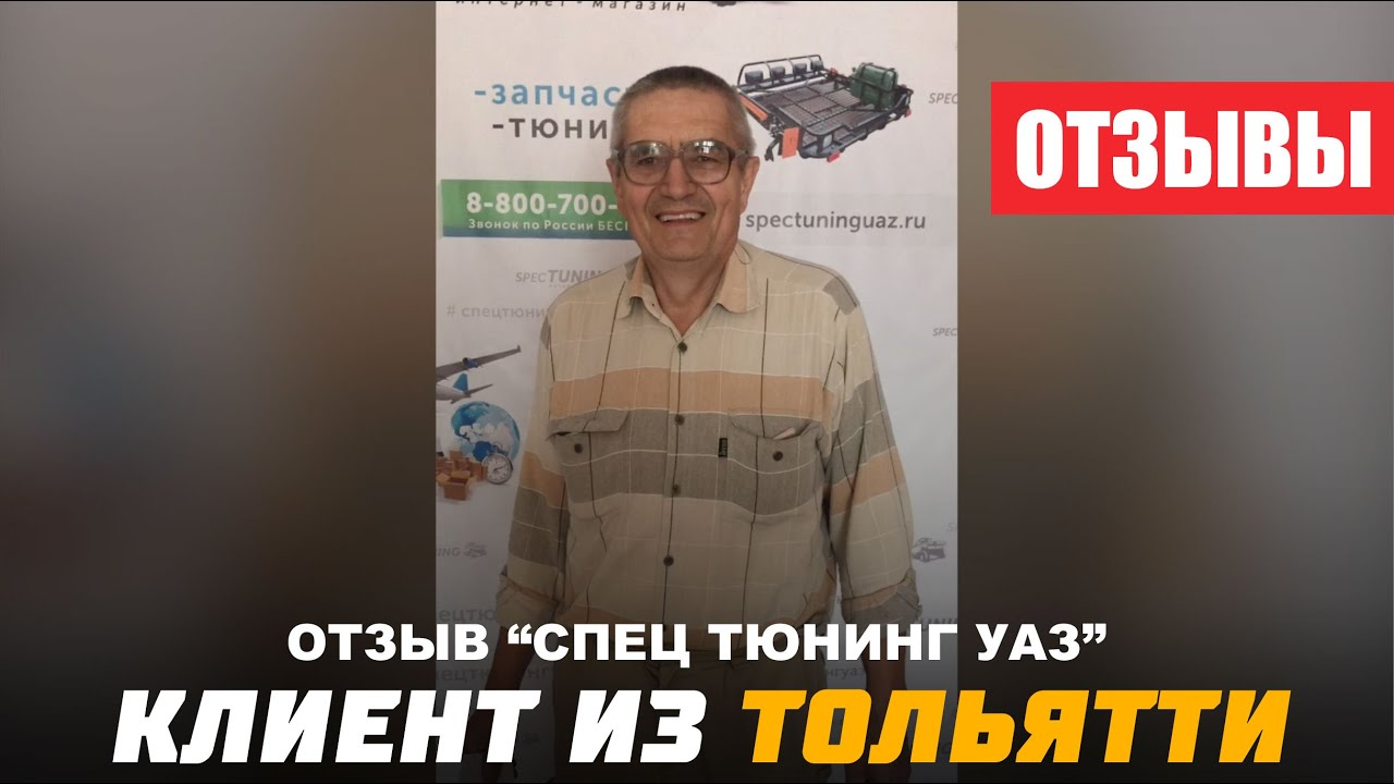 """Отзыв клиента """"Спец Тюнинг УАЗ"""" из Тольятти"""