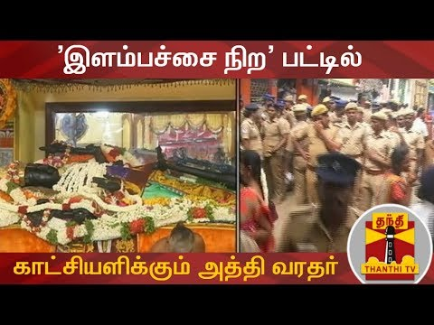 #AthiVaradar #AthiVaradarDarshan #Kanchipuram 'இளம்பச்சை நிற' பட்டில் காட்சியளிக்கும் அத்தி வரதர் | Athi Varadar Darshan | Thanthi TV   Uploaded on 23/07/2019 :   Thanthi TV is a News Channel in Tamil Language, based in Chennai, catering to Tamil community spread around the world.  We are available on all DTH platforms in Indian Region. Our official web site is http://www.thanthitv.com/ and available as mobile applications in Play store and i Store.   The brand Thanthi has a rich tradition in Tamil community. Dina Thanthi is a reputed daily Tamil newspaper in Tamil society. Founded by S. P. Adithanar, a lawyer trained in Britain and practiced in Singapore, with its first edition from Madurai in 1942.  So catch all the live action @ Thanthi TV and write your views to feedback@dttv.in.  Catch us LIVE @ http://www.thanthitv.com/ Follow us on - Facebook @ https://www.facebook.com/ThanthiTV Follow us on - Twitter @ https://twitter.com/thanthitv