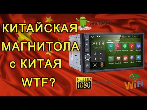 РАСПАКОВКА: Китайская магнитола на Android. КРУТАЯШТУКА