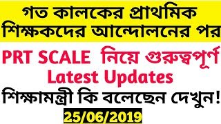 Latest news update about Prt scale | primary teacher pay scale revision news Video