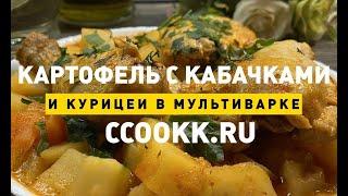 Картофель с кабачками и курицей в мультиварке