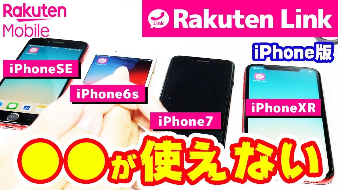 楽天モバイルSIMを「iPhoneSE」「iPhoneXR」「iPhone6s」「iPhone7」に挿して検証してみた。RakutenLinkとMy楽天モバイル、APN設定も解説。