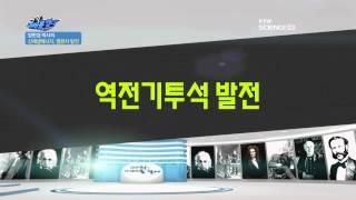 신재생에너지, 염분차 발전 / YTN 사이언스