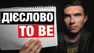 Англійська мова за 60 секунд. Урок #12 (Дієслово TO BE)
