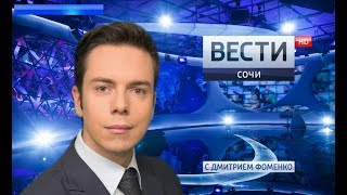 Вести Сочи 18.11.2017 8:00