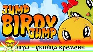 Jump Birdy Jump - Птички. Лучшая убийца времени, для отдыха и расслабления. Прохождение главы - 1