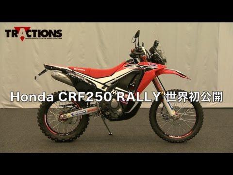 世界初公開 Honda CRF RALLY
