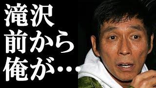 滝沢秀明の引退前に明石家さんまが放った「あること」に一同騒然!決定的な一言にジャニーズ事務所はざわついた