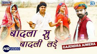 Gajendra Ajmera New Dhamaka Song: बादला सु बादली लड़े | Inder Raja New Song 2018 | RDC Rajasthani