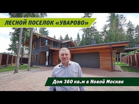 Новый модный коттедж на лесном участке в поселке Уварово, Киевское шоссе 21 км