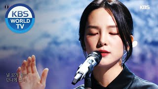 Song So Hee(송소희) - Spring Day(봄날) [Immortal Songs 2 / 2020.11.14]