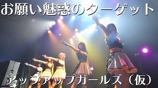 お願い魅惑のターゲット(1stシングル収録曲) 作詞:上田ケンジ 作曲:...