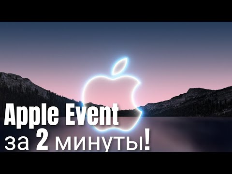Презентация Apple за 2 минуты. iPhone 13, IPad mini, Apple Watch
