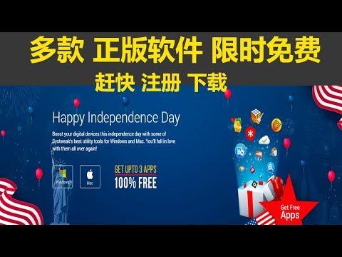 美国独立纪念日❤️多款正版软件 限时免费 赶快注册下载吧