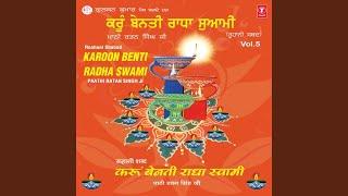 Gurudev Hamare Aavo Ji