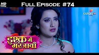Ishq Mein Marjawan - 2nd January 2018 - इश्क़ में मरजावाँ - Full Episode