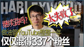 胡思乱想 Harleywood哈里悟 做油管Youtube整整一年,熬了100个视频,却仅仅混得337个粉丝,太失败了!我在问自己:还能继续混吗?