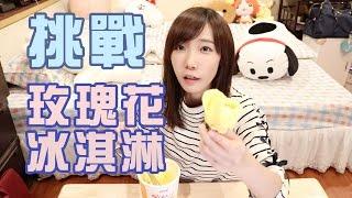 挑戰製作玫瑰花冰淇淋!結果卻....  安啾 (ゝ∀・) ♡ thumbnail