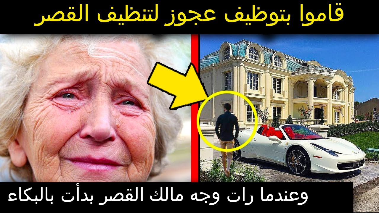قاموا بتوظيف عجوز لتنظيف القصر وعندما رات وجه مالك القصر بدأت بالبكاء