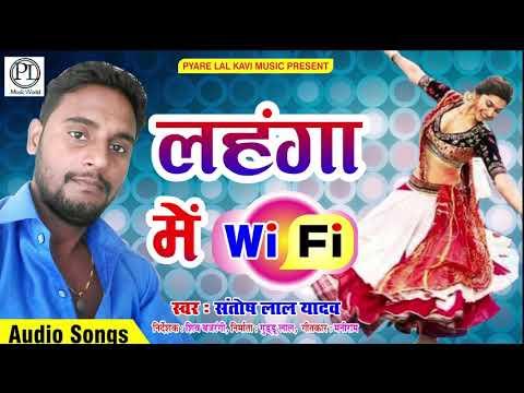 लहंगा मे WiFi l SUPERHIT SONG 2017 l SANTOSH LAL YADAV