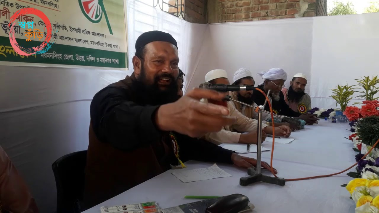 ashraf ali akon's lecture in mymensingh