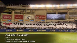 全応援歌はありません ONE HEART MARINES 試合開始のテーマ 00 高濱卓也...