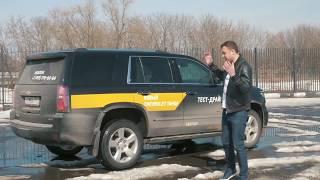 Тест-драйв Chevrolet Tahoe 2018