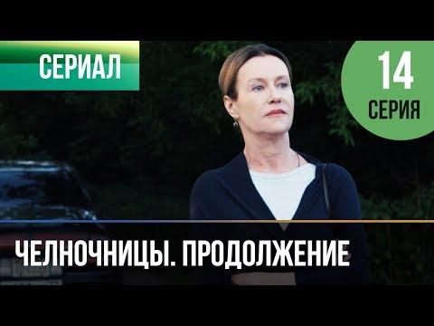 ▶️ Челночницы 2 сезон 14 серия - Мелодрама   Фильмы и сериалы - Русские мелодрамы