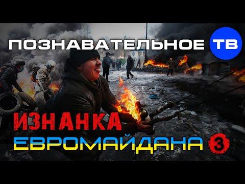 Изнанка Евромайдана 3 (Познавательное ТВ, Владимир Рогов)