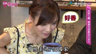 緯來日本台日本學問大,前進澀谷囉! 告訴妳健康水果新吃法,女性最愛的...