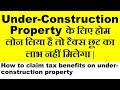 How to claim home loan benefit on under construction property, Interest on home loan