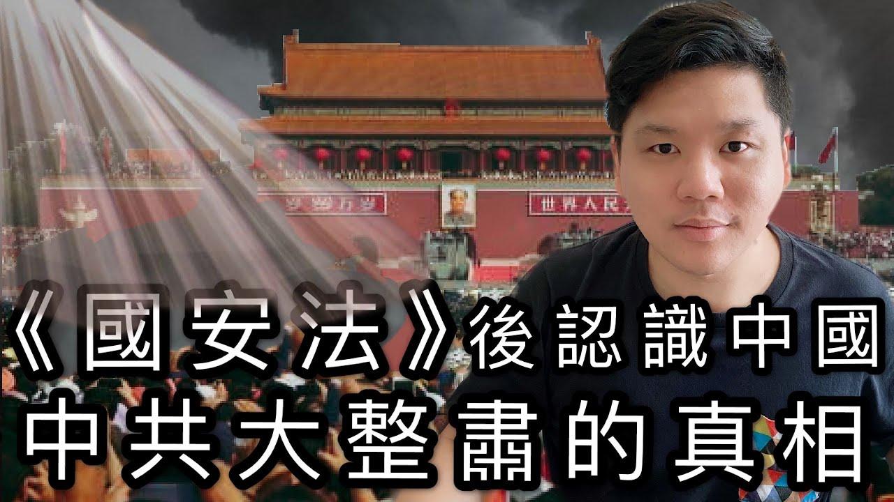 (開啟字幕)《國安法》後認識祖國,中共大整肅的真相,《The Tragedy of Liberation》導讀(二),20200706