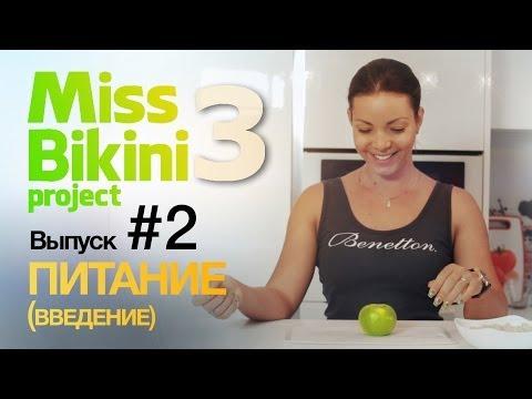 Проект Мисс Бикини 3. Выпуск 2. Питание (введение).