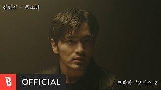 M V Kim Yeon Ji 김연지 Voice 목소리