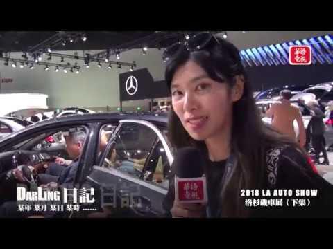 Darling 日記......某年某月某日某時1219 2018 LA AUTO SHOW 洛杉磯車展(下集)