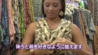 ノアノア ティアドレスの着方 (tiered dress tutorial) [マイハワイ]
