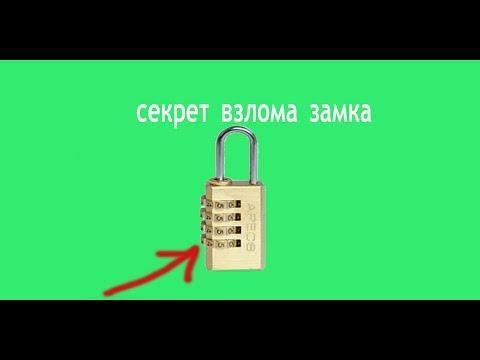 Секретный способ взломать любой кодовый замок.