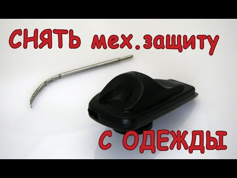 Как снять механическую защиту (магазинный магнит, алярм, бипер, клипсу, датчик) с одежды