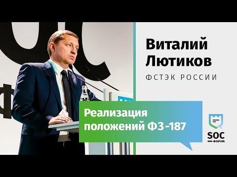 SOC-Форум 2018 — Виталий Лютиков (ФСТЭК): Реализация положений ФЗ-187