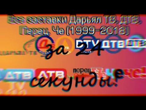 Все заставки Дарьял ТВ/ДТВ/Перец/Че/Че!(TV OLD)За 24 секунды!