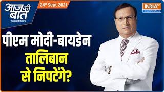 Download पीएम मोदी-बायडेन तालिबान से निपटेंगे?   Aaj Ki Baat With Rajat Sharma, September 24th, 2021