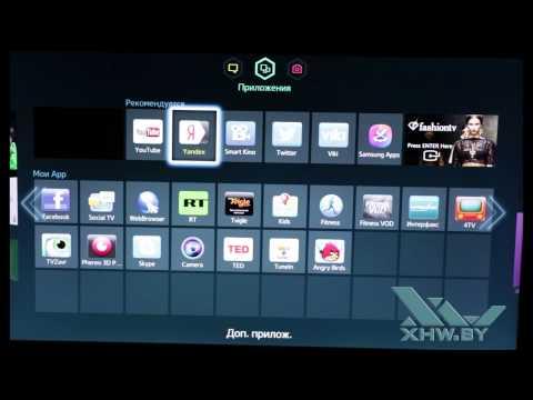 Smart TV и браузер на Samsung UE55F9000AT (XHW.BY)